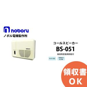 BS-051 noboru(ノボル電機製作所)ボックススピーカ|denchiya