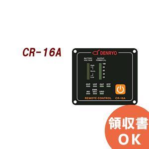 CR-16A 電菱 正弦波インバータリモートコントローラ  インバータのON/OFFを遠隔操作 DC-AC|denchiya