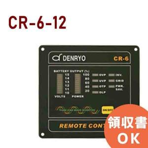 CR-6-12 電菱  リモートコントローラ|denchiya
