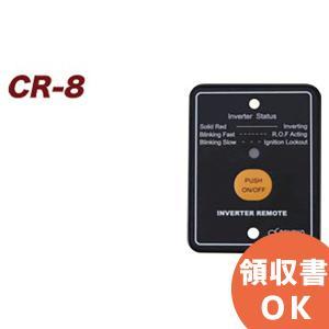 CR-8 電菱 正弦波インバータリモートコントローラ SPシリーズ用  インバータのON/OFFを遠隔操作 DC-AC|denchiya