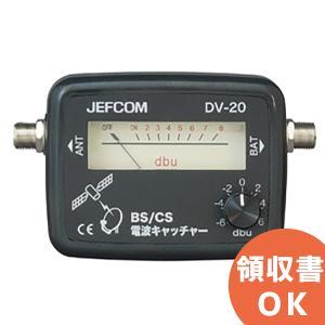 DV-20 ジェフコム(デンサン) BS/CS電波キャッチャー|denchiya