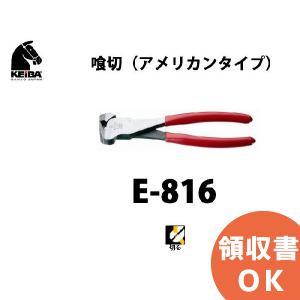 E-816 KEIBA 喰切(アメリカンタイプ)|denchiya
