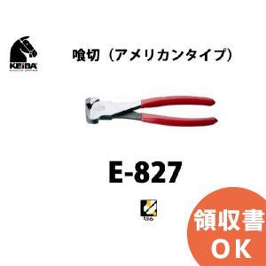 E-827 KEIBA 喰切(アメリカンタイプ)|denchiya