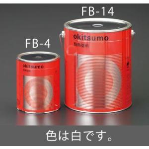 EA942FB-4 エスコ 1.0kg耐熱塗料(半艶・白)