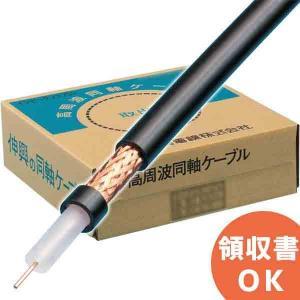 EXC 3C-2V 伸興電線 JIS C 3501(高周波同軸ケーブル)準拠 高周波同軸ケーブル 100m|denchiya