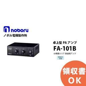 FA-101B noboru(ノボル電機製作所)小規模エリア放送用アンプ|denchiya