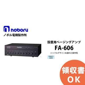 FA-606 noboru(ノボル電機製作所) 卓上型 設置用PAアンプ|denchiya