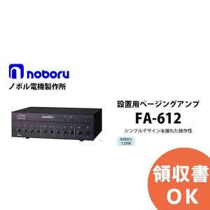 FA-612 noboru(ノボル電機製作所) 卓上型 設置用PAアンプ|denchiya