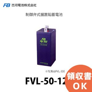 FVL-50-12 古河電池 制御弁式据置鉛蓄電池 キャンセ...