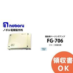 FG-706 noboru(ノボル電機製作所) 壁掛用ページングアンプ|denchiya
