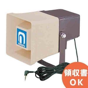 FH-582 noboru(ノボル電機製作所)ネットワークカメラ用コールスピーカ(アンプ内蔵)|denchiya