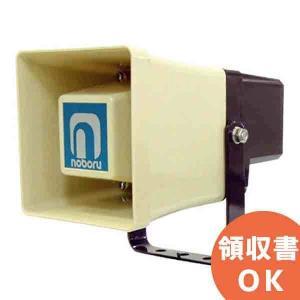 FH-592 noboru(ノボル電機製作所) コールスピーカ(アンプ内蔵型スピーカ)|denchiya