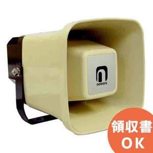 FH-595 noboru(ノボル電機製作所) コールスピーカ(アンプ内蔵型スピーカ)|denchiya