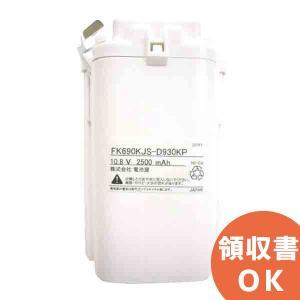 FK690KJ(FK690K)相当品(同等品) 電池屋製 FK895K相当品(同等品) 10.8V2500mAh(3000mAh電池使用) すぐ届|denchiya