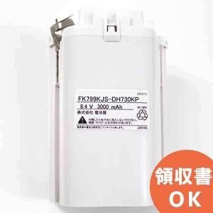 FK799KJ(FK799K)相当品 ※電池屋製|denchiya