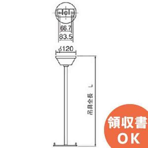 FP01525P パナソニック製 吊具 丸タイプ 長さ250mmタイプ denchiya