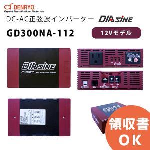 GD300NA-112 電菱 正弦波インバータDIAsine 12V ファンレス DC-AC|denchiya