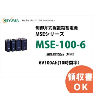 受注品 MSE-100-6 制御弁式据置鉛蓄電池 GSユアサ...