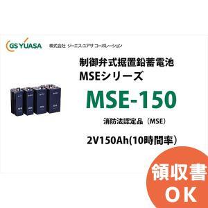 受注品 MSE-150 制御弁式据置鉛蓄電池 GSユアサ 2...