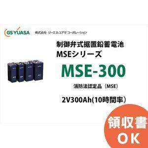 受注品 MSE-300 制御弁式据置鉛蓄電池 GSユアサ 2V300Ah(10時間率) 消防法認定品 キャンセル返品不可 時間指定不可|denchiya
