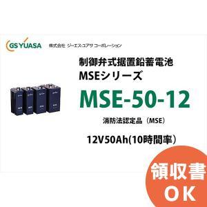 受注品 MSE-50-12 制御弁式据置鉛蓄電池 GSユアサ...