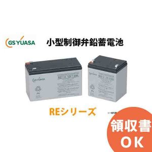 【受注品】RE7-6  GSユアサ製 小形制御弁式鉛蓄電池  高率放電 ・長寿命タイプREシリーズ【キャンセル返品不可】|denchiya
