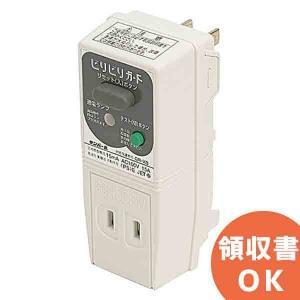 【9月特価品】GR-XB(GRXB1515) ビリビリガード 漏電遮断器 テンパール(グレー)|denchiya