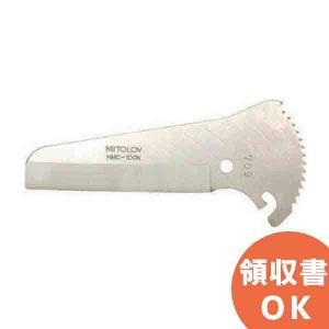 HMC-100K KEIBA ハンディープロテクターモールカッター(ラチェット式)用替え刃|denchiya