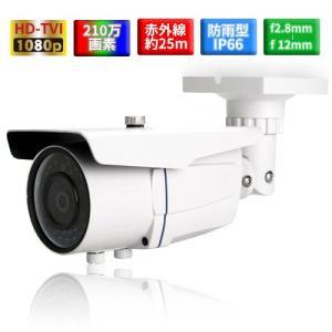 ITC-DG205XN 先進のHD-TVIシステム採用 フルハイビジョン210万画素バリフォーカルレンズ採用防雨型赤外線防犯カメラ|denchiya