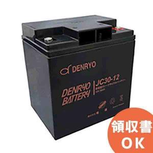 JC30-12 電菱 密閉型鉛蓄電池 12V30Ah(20時間率) <JCシリーズ>【T5端子(位置:P6)】 DENRYO BATTERY【キャンセル返品不可】 denchiya