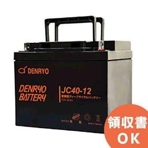 JC40-12 電菱 密閉型鉛蓄電池 12V40Ah(20時間率) <JCシリーズ>【T4端子(位置:P5)】 DENRYO BATTERY【キャンセル返品不可】 denchiya