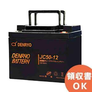 JC50-12 電菱 密閉型鉛蓄電池 12V50Ah(20時間率) <JCシリーズ>【T5端子(位置:P6)】 DENRYO BATTERY【キャンセル返品不可】 denchiya