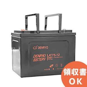 JC75-12 電菱 密閉型鉛蓄電池 12V75Ah(10時間率) <JCシリーズ>【T5端子(位置:P4)】 DENRYO BATTERY【キャンセル返品不可】 denchiya
