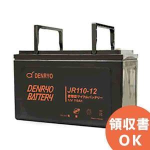 JR110-12 電菱 密閉型鉛蓄電池 12V110Ah(10時間率) <JRシリーズ>【T5端子(位置:P4)】 DENRYO BATTERY【キャンセル返品不可】 denchiya