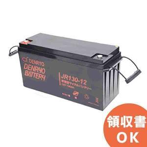 JR130-12 電菱 密閉型鉛蓄電池 12V130Ah(10時間率) <JRシリーズ>【T6端子(位置:P4)】 DENRYO BATTERY【キャンセル返品不可】 denchiya