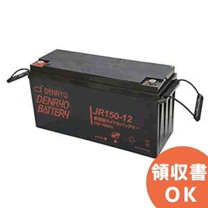 JR150-12 電菱 密閉型鉛蓄電池 12V150Ah(10時間率) <JRシリーズ>【T6端子(位置:P4)】 DENRYO BATTERY【キャンセル返品不可】 denchiya