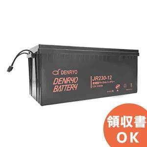 JR230-12 電菱 密閉型鉛蓄電池 12V230Ah(10時間率) <JRシリーズ>【T6端子(位置:P9)】 DENRYO BATTERY【キャンセル返品不可】 denchiya