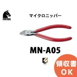 MN-A05 KEIBA マイクロニッパー|denchiya