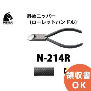 N-214R KEIBA 斜めニッパー(ローレットハンドル)|denchiya