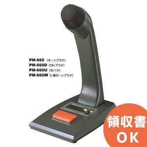 【11月特価品】PM-660 TOA 卓上型マイク トークスイッチ付 ホーンプラグ|denchiya