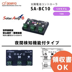 SA-BC10 電菱 SolarAmp B 太陽電池コントローラ  夜間検知機能付き 12VDC 10A 世界最軽量・コンパクトデザイン|denchiya