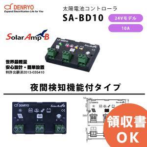 SA-BD10 電菱 SolarAmp B 太陽電池コントローラ  夜間検知機能付き 24VDC 10A 世界最軽量・コンパクトデザイン|denchiya