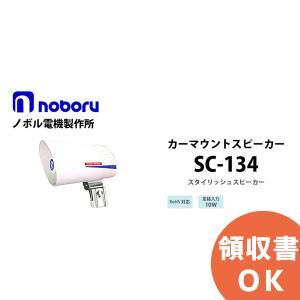 SC-134 noboru(ノボル電機製作所)スタイリッシュスピーカ|denchiya
