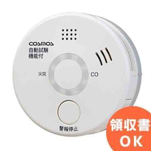 SC-285E 新コスモス電機 火災・CO(一酸化炭素)両対応 住宅用火災(煙式)・CO警報器|denchiya