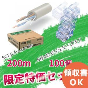 【限定特価品】電子ボタンケーブルパック 伸興電線 電子ボタンケーブル200m【SCT 0.5mm×2P】+ 三和電気工業 6極4芯モジュラープラグ100個【64P-SNW】 セット|denchiya