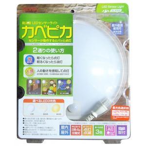 SLK800 カベピカ リーベックス 白色/昼光色/電球色切替式 簡単設置の防沫型LEDセンサーライト|denchiya