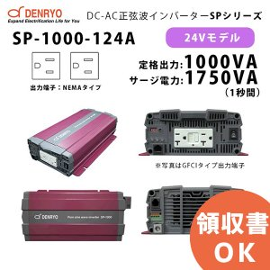 SP-1000-124A 電菱 正弦波パワーインバータ SPシリーズ 出力端子 100VAC NEMAタイプ 24V 定格出力1000W 軽量 広入力電圧範囲 リモート制御機能内蔵 DC-AC|denchiya