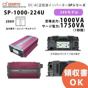 SP-1000-224U 電菱 正弦波パワーインバータ SPシリーズ 出力端子 200VAC|denchiya