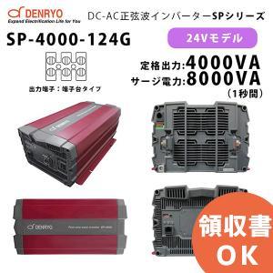 SP-4000-124G 電菱 正弦波パワーインバータ SPシリーズ 出力端子 100VAC 端子台タイプ24V 定格出力4000W 軽量 広入力電圧範囲 リモート制御|denchiya