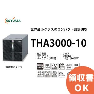 THA3000-10 GS YUASA 無停電電源装置(UPS) Acroster THAシリーズ|denchiya